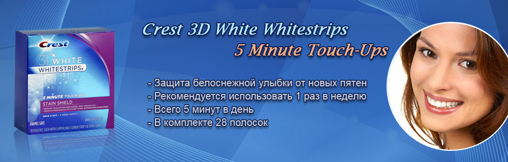Crest3DWhite-Whitestrips-5-Minute-Touch-Ups-1